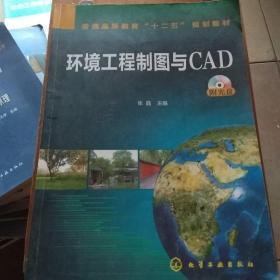 环境工程制图与CAD