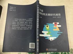 广东省跨境电商发展研究报告(2013-2014)