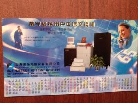 上海爱乐电信设备有限公司年历卡,2001年程控交换机,17x9.5cm(单张)