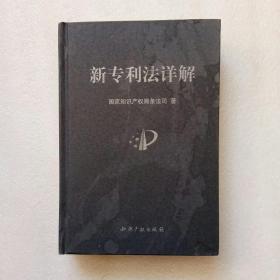 新专利法详解(精装)
