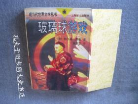 《玻璃球游戏》上海译文出版社