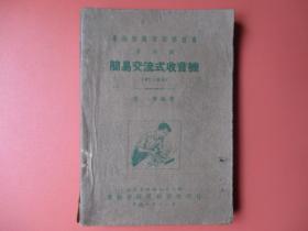 1949年版简易交流式收音机【第六册】