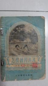 怎样练习游泳(1954年版)【此书是1959年奖励给李怡康同志蛙泳达到国家二级运动员标准的奖品】