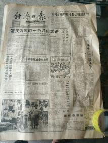 生日报纸《经济日报(1993年1月4日)4版》关键词:副总理纵谈乡镇企业、白条子和绿条子、全国证券市场发展迅速、