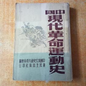 中國現代革命軍運動史 1947年7月