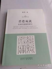 【正版】君德成就:宋朝经筳制度研究