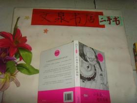 小朵朵和超级保姆 》保正版纸质书,内无字迹
