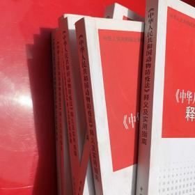 《中华人民共和国动物防疫法》释义及实用指南
