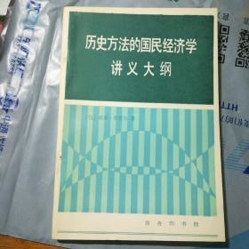 历史方法的国民经济学讲义大纲( 品相好)【32开】