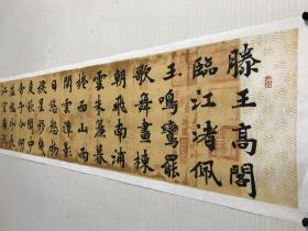 【保真】知名书法家刘相玉作品:王勃《滕王阁诗》