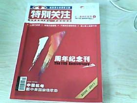 《特别关注》十一周年纪念刊(2000---2011)