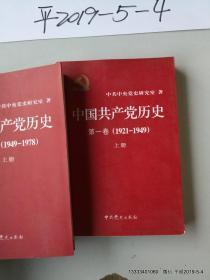 中国共产党历史.第二卷  上下册