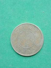 云南光绪元宝三钱六分银币一枚,包老包真,欢迎打假,银圆