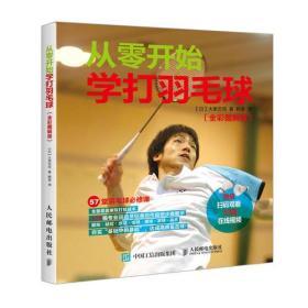 从零开始学打羽毛球 全彩图解教程 羽毛球入门教程书籍 运动员动作详细步骤展示 握拍    9787115453181