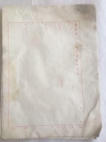 50年代济南市人民政府郊区办事处公文稿纸6大张