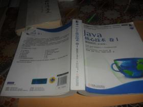 Java核心技术·卷1:基础知识(原书第9版)正版现货