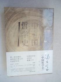 中国哲学史(上下,未拆封)[16K----12]