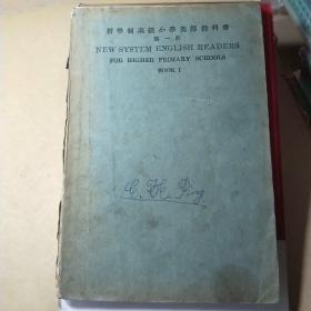 新学制高级小学英语教科书第一册