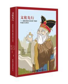 文化先行国际商务交际要了解的中国文化常识