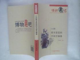 博物趣吧:80件最有意思的中国青铜器