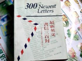 最新英文书信三百封(英汉对照)