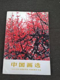 73年中国画选