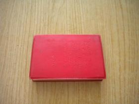 《为人民服务》,128开软精装集体著,人民1968.1辽宁印刷,6896号,语录