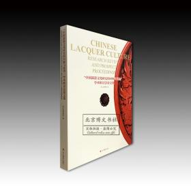 """""""中国漆器文化研究的回顾与展望""""学术研讨会论文集"""