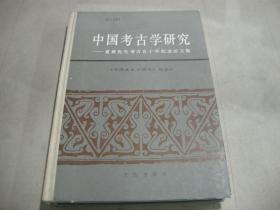 文物考古类精品书;86年精装本--《中国考古学研究》,