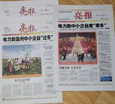 《亮报》国家电网报有试刊2期和创刊号