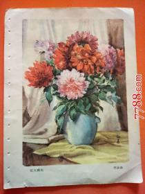 正面:李咏春:红大理花。反面:张眉孙:气象峥嵘(册页20*15cm)