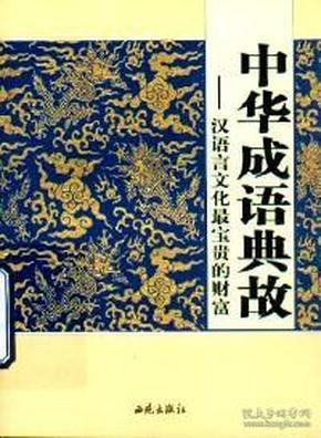 中华成语典故 : 汉语言文化最宝贵的财富