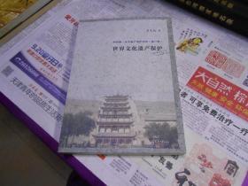 新视野·文化遗产保护论丛(第一辑):世界文化遗产保护(39)