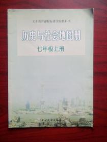 初中历史与社会地图册七年级上册,初中历史地图册2002年1版,2003年印