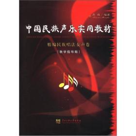 中国民族声乐实用教材:精编民族唱法女声卷(教学指导版)