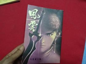漫画 风云画集 第46册