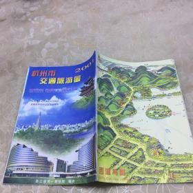 杭州交通旅游图2001
