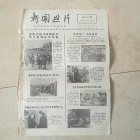 【新闻照片】1977年12月6日第3607期~周原考古新发现