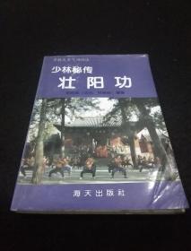 少林秘传 壮阳功 少林武术气功功法