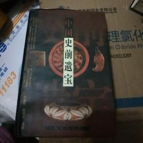 中国史前遗宝