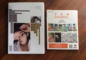 李钟硕图文写真  (李钟硕 有声珍藏明信片 未开封)共两册合售
