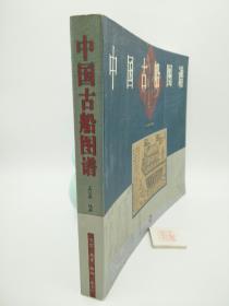 中国古船图谱