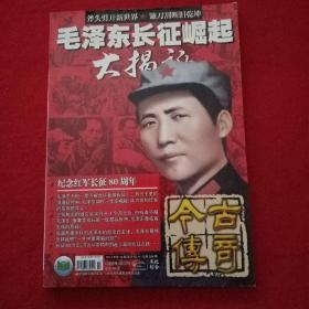 毛泽东长证崛起大揭秘    今古传奇