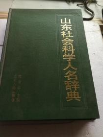 山东社会科学人名辞典