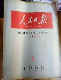 人民日报缩印合订本(华东版)1999年少5、6月上下册,7月上册共19本