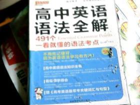 高中英语语法全解(第3次修订)/牛胜玉 主编(塑料封套)