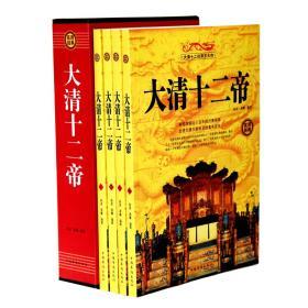正版包邮  大清十二帝 中国清代王朝皇帝大传传记全传