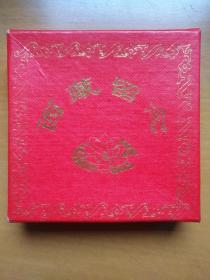 西藏留念旅游纪念品 (2009年)