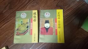 正统帝景泰帝、成化帝--明帝列传 (2本合售)