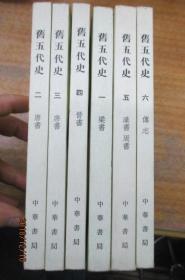 旧五代史(1-6册全) 一版一印